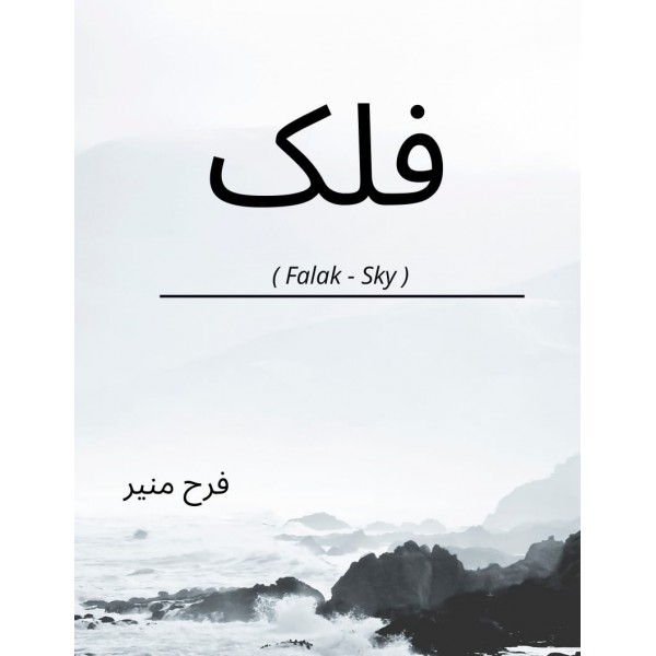 Falak by thebooksyard | online book store in pakistan