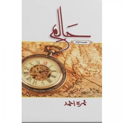 Haalim - Part 2