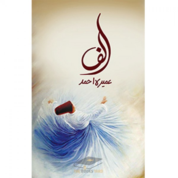 Alif by thebooksyard | online book store in pakistan