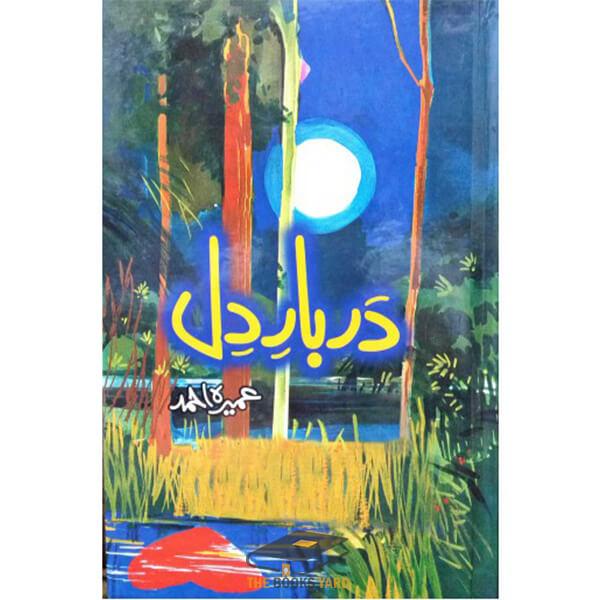 Darbar-e-Dil