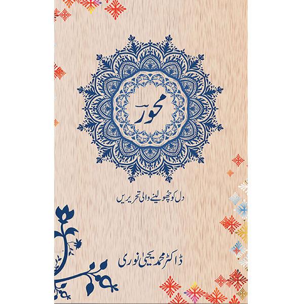 Mehwar – محور