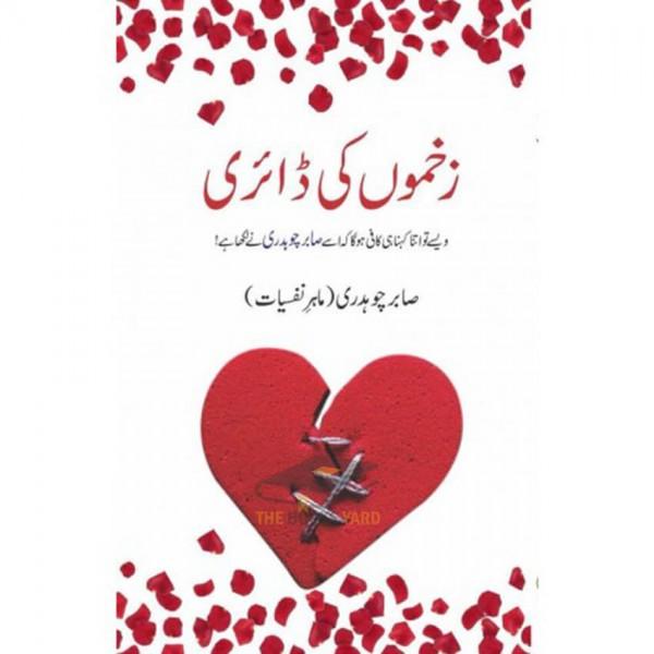 Zakhmo Ki Diary