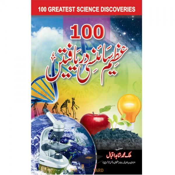 100 Azeem Sciency Daryaftain
