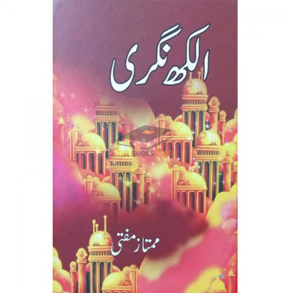 Alakh Nagri by thebooksyard | online book store in pakistan