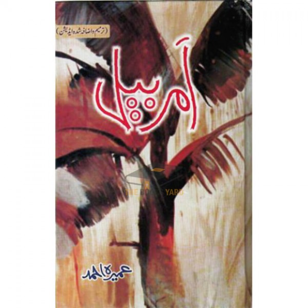 Amar Bail by thebooksyard | online book store in pakistan