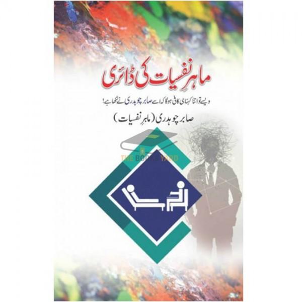 Mahir e Nafsiyat Ki Diary