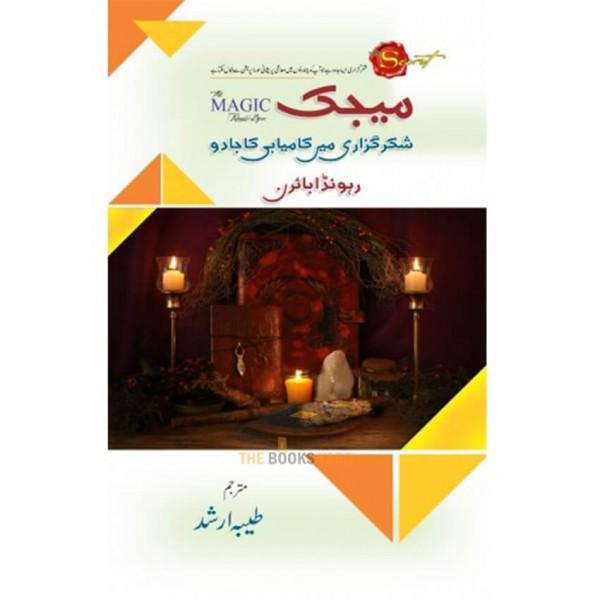 Magic (Urdu Translation)