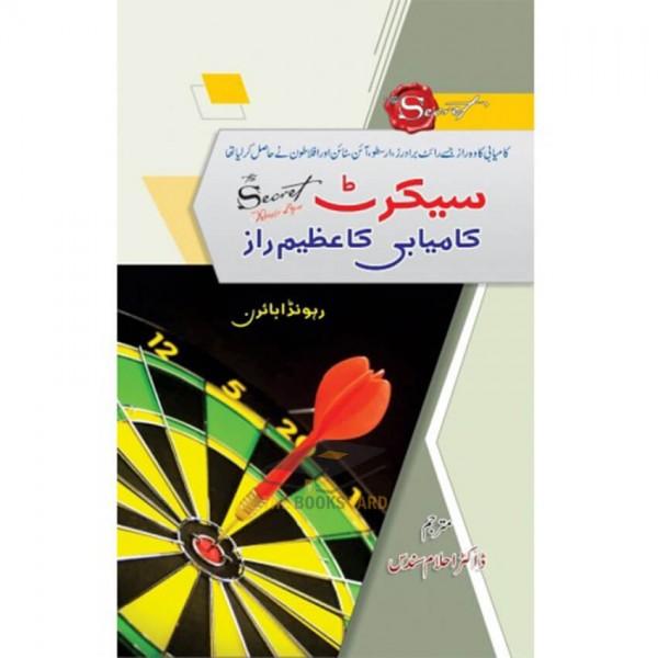 Secret (Urdu Translation) by thebooksyard | online book store in pakistan