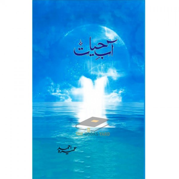 Aab e Hayat by thebooksyard | online book store in pakistan