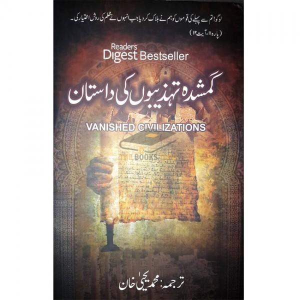 Ghumshuda Tehzeebo ki Dastaan (Vanished Civilizations)