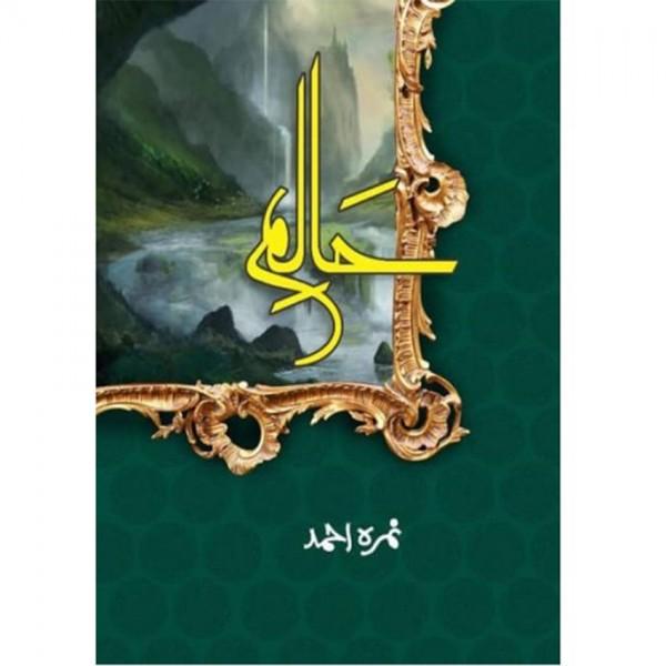 HAALIM